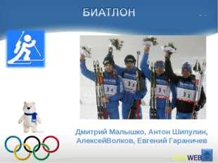 ДмитрийМалышко, Антон Шипулин, АлексейВолков,ЕвгенийГараничев