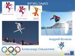 АндрейВолков АлександрСмышляев
