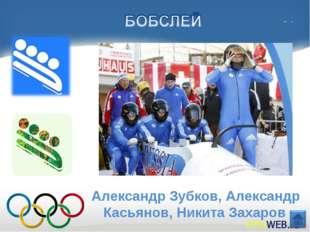 Александр Зубков, Александр Касьянов, Никита Захаров