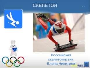Российская скелетонистка ЕленаНикитина
