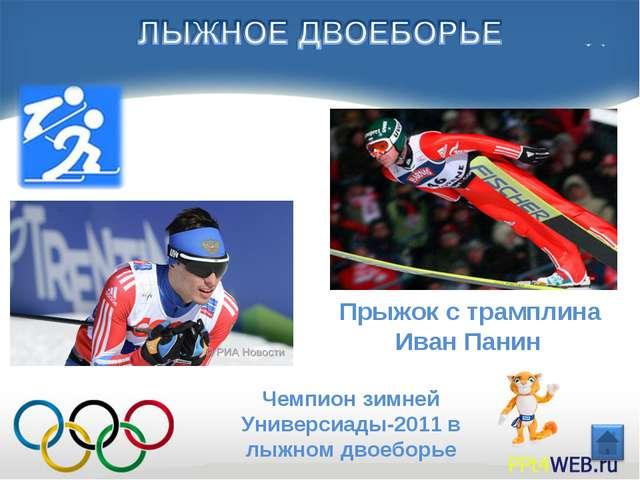 Прыжокстрамплина ИванПанин Чемпион зимней Универсиады-2011 в лыжномдвоеб...