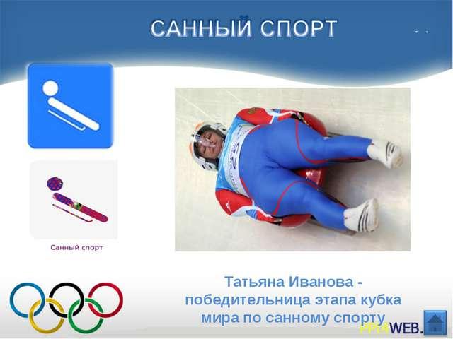 ТатьянаИванова- победительница этапа кубка мира посанномуспорту