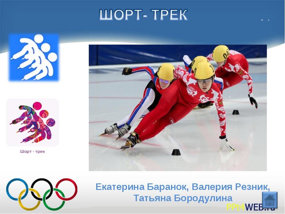 ЕкатеринаБаранок,ВалерияРезник, Татьяна Бородулина