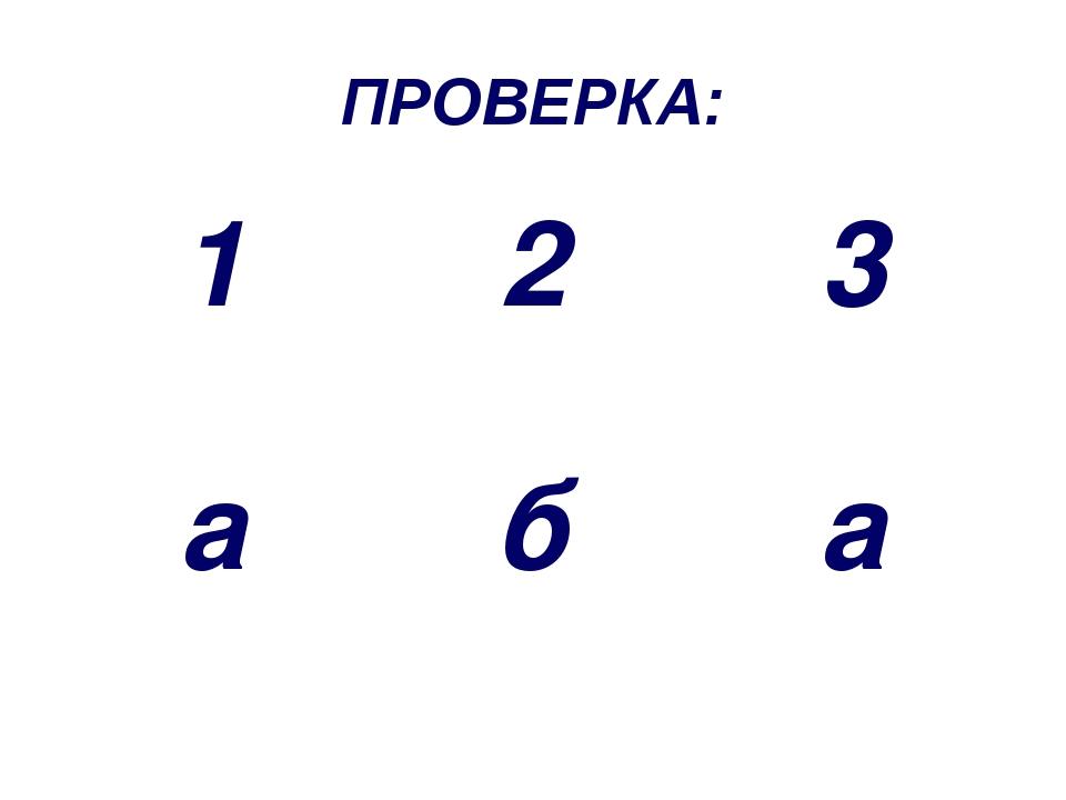 ПРОВЕРКА: 1 2 3 а б а