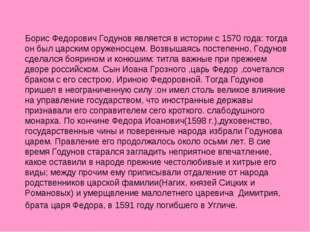 Борис Федорович Годунов является в истории с 1570 года: тогда он был царским