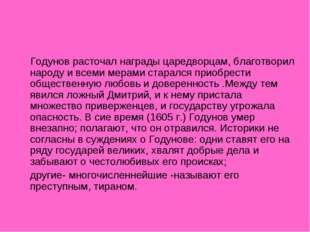 Годунов расточал награды царедворцам, благотворил народу и всеми мерами стар
