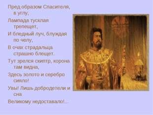 Пред образом Спасителя, в углу, Лампада тусклая трепещет, И бледный луч, блуж