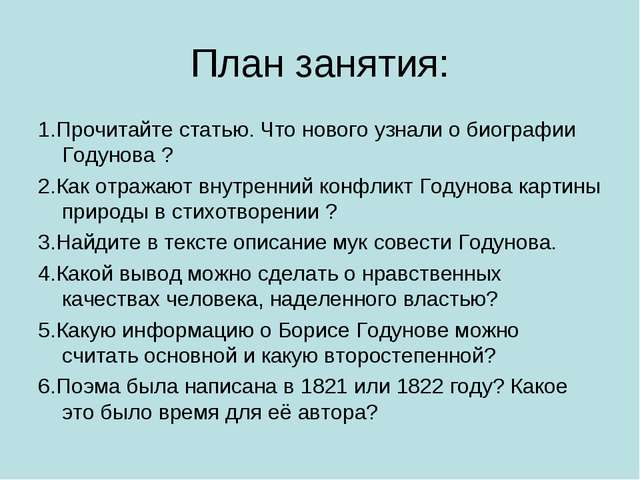 План занятия: 1.Прочитайте статью. Что нового узнали о биографии Годунова ? 2...