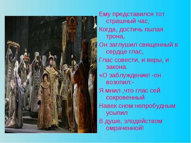 Ему представился тот страшный час, Когда, достичь пылая трона, Он заглушил св...
