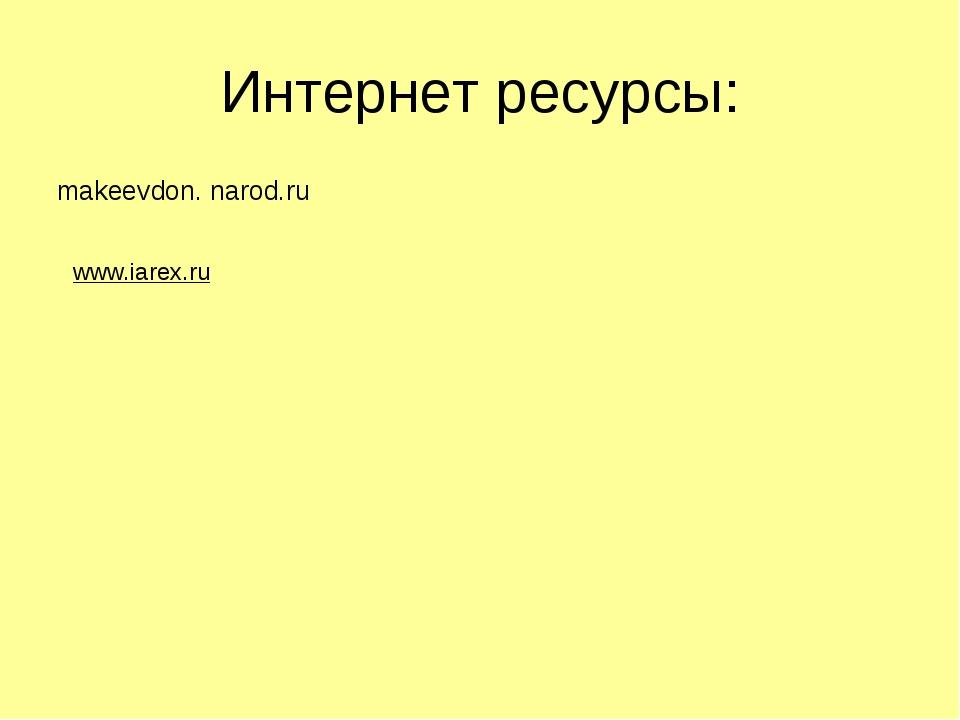 Интернет ресурсы: makeevdon. narod.ru www.iarex.ru