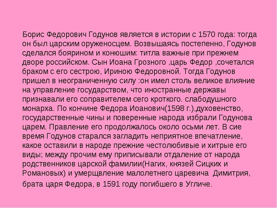 Борис Федорович Годунов является в истории с 1570 года: тогда он был царским...