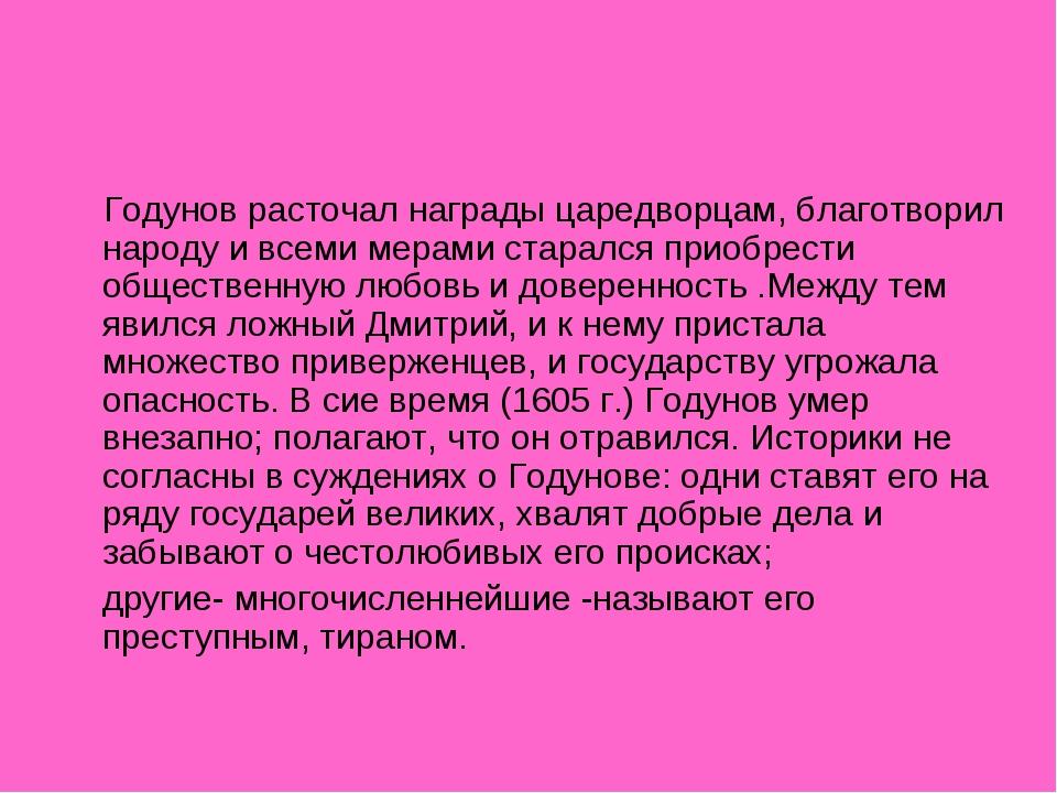 Годунов расточал награды царедворцам, благотворил народу и всеми мерами стар...