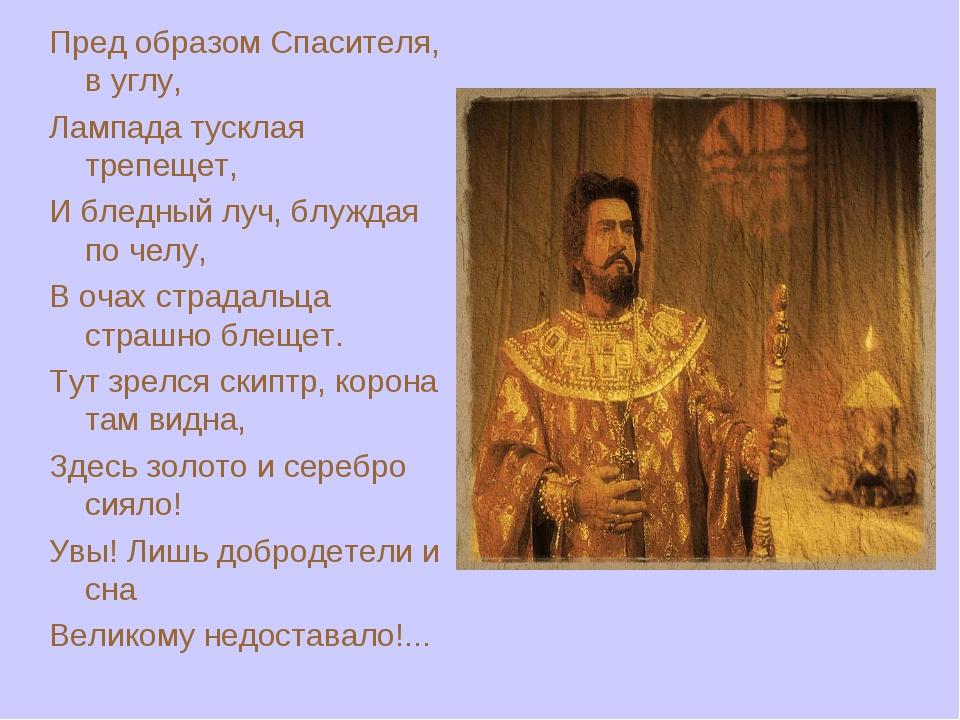 Пред образом Спасителя, в углу, Лампада тусклая трепещет, И бледный луч, блуж...