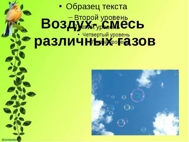 Воздух- смесь различных газов