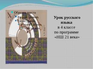 Урок русского языка в 4 классе по программе «НШ 21 века»