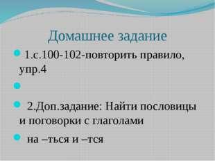 Домашнее задание 1.с.100-102-повторить правило, упр.4  2.Доп.задание: Найти