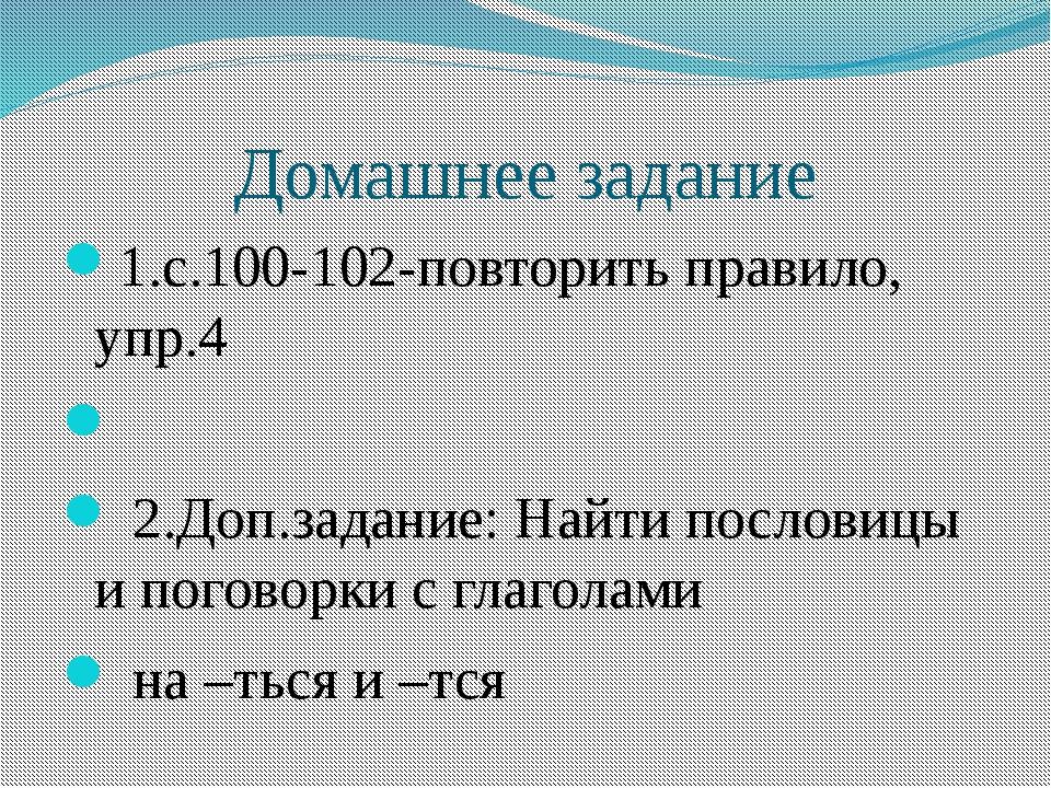 Домашнее задание 1.с.100-102-повторить правило, упр.4  2.Доп.задание: Найти...
