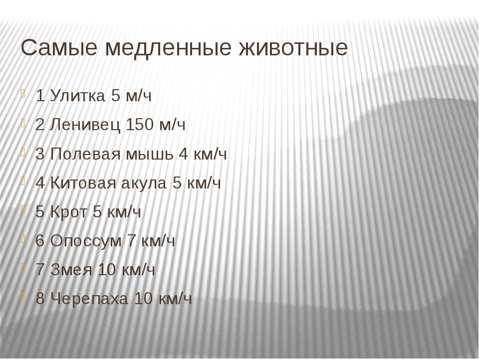 Самые медленные животные 1 Улитка 5 м/ч 2 Ленивец 150 м/ч 3 Полевая мышь 4 км...