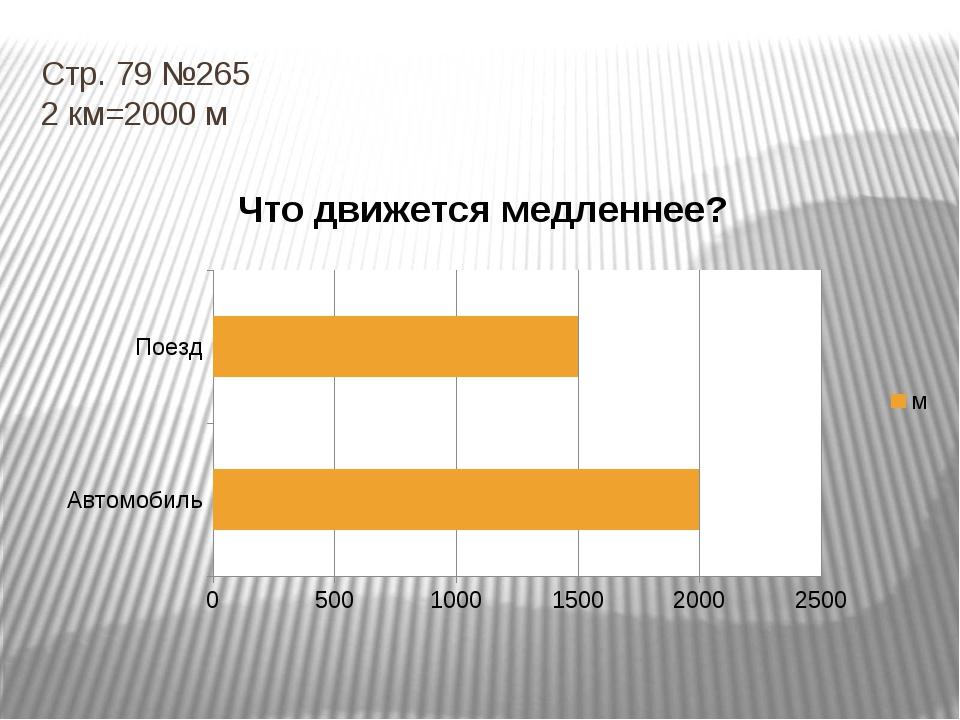 Стр. 79 №265 2 км=2000 м