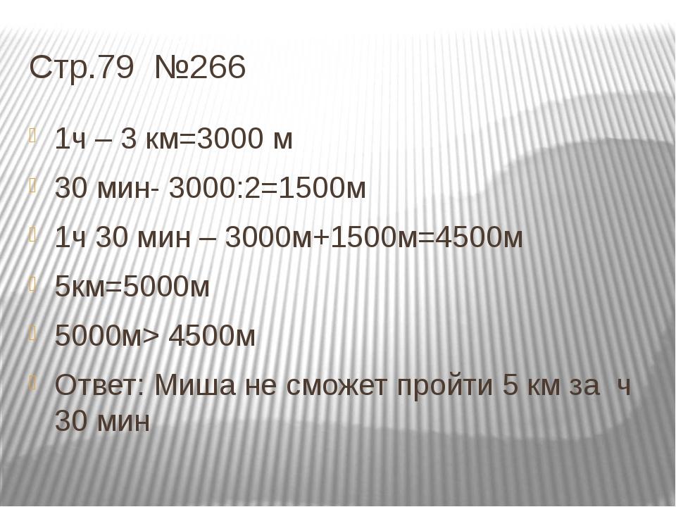 Стр.79 №266 1ч – 3 км=3000 м 30 мин- 3000:2=1500м 1ч 30 мин – 3000м+1500м=450...