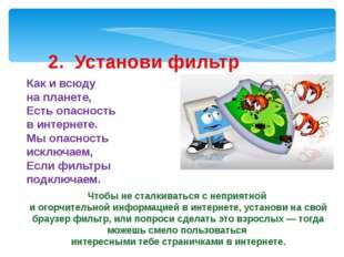 2. Установи фильтр Как ивсюду напланете, Есть опасность винтернете. Мыопа