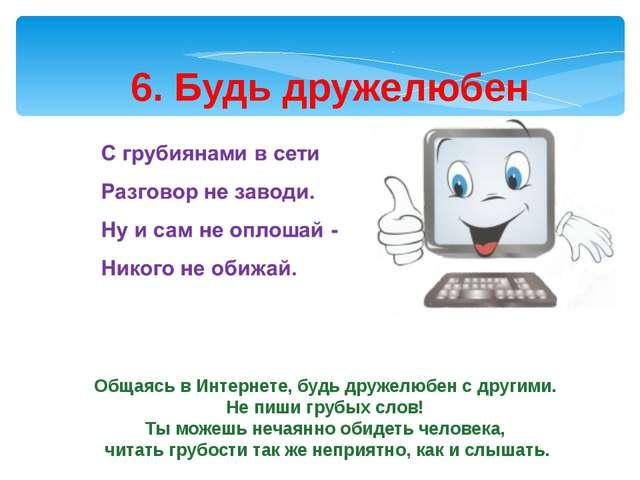 6. Будь дружелюбен Общаясь вИнтернете, будь дружелюбен сдругими. Непиши гр...