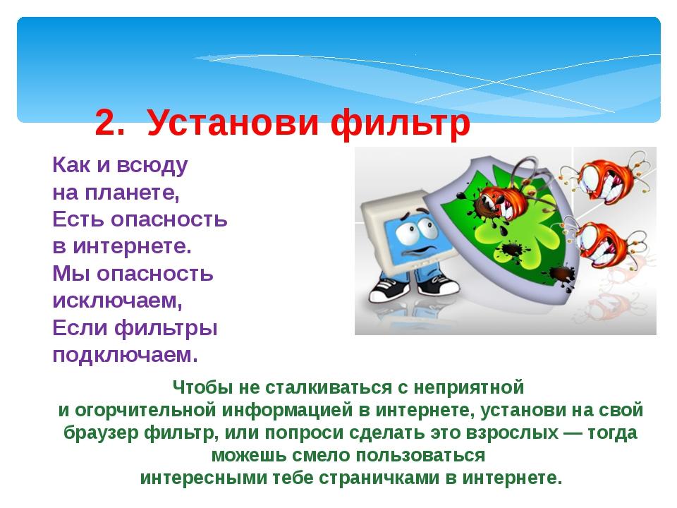 2. Установи фильтр Как ивсюду напланете, Есть опасность винтернете. Мыопа...