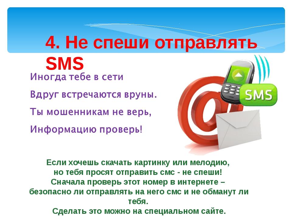 4. Не спеши отправлять SMS Если хочешь скачать картинку или мелодию, нотебя...