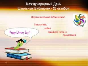 Международный День Школьных Библиотек - 26 октября Дорогие школьные библиоте
