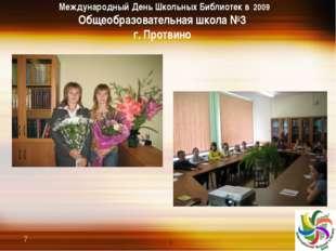1 Международный День Школьных Библиотек в 2009 Общеобразовательная школа №3