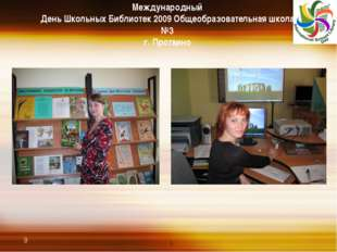 1 Международный День Школьных Библиотек 2009 Общеобразовательная школа №3 г.