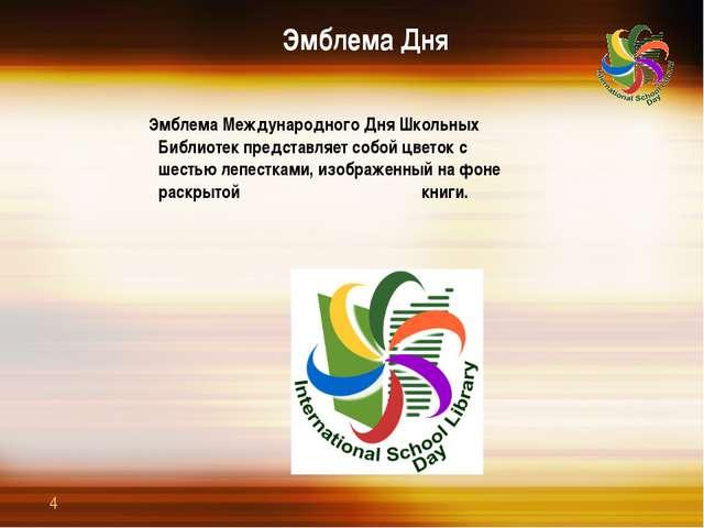 Эмблема Дня Эмблема Международного Дня Школьных Библиотек представляет собой...