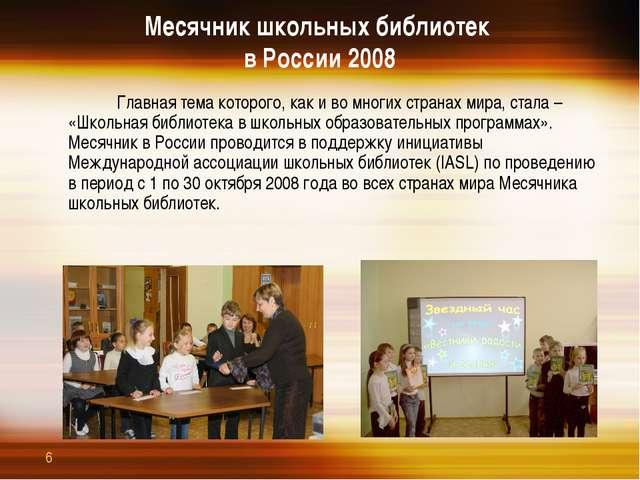 Месячник школьных библиотек в России 2008  Главная тема которого, как и во...