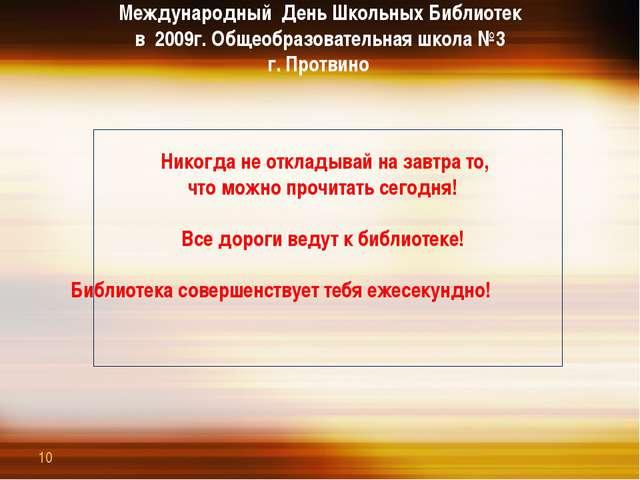 Международный День Школьных Библиотек в 2009г. Общеобразовательная школа №3...