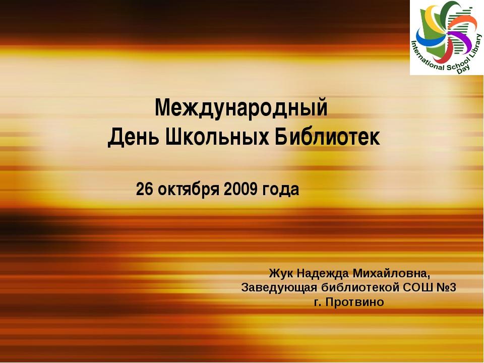 Международный День Школьных Библиотек 26 октября 2009 года Жук Надежда Михайл...