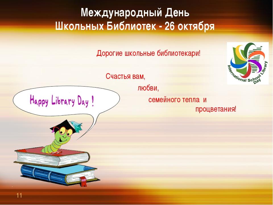 Международный День Школьных Библиотек - 26 октября Дорогие школьные библиоте...