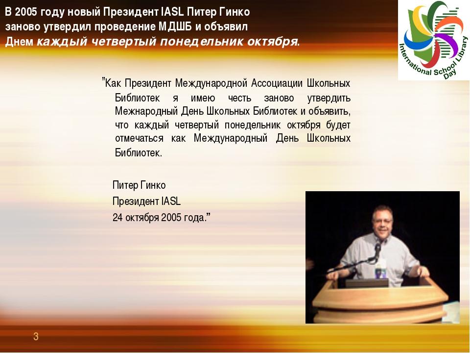 В 2005 году новый Президент IASL Питер Гинко заново утвердил проведение МДШБ...