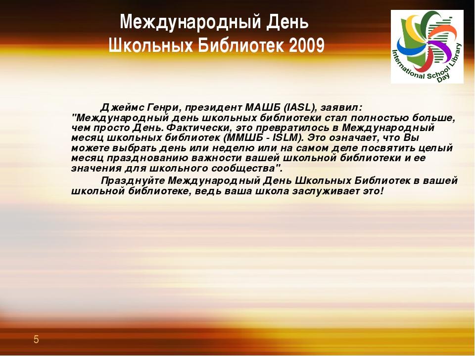 Международный День Школьных Библиотек 2009 Джеймс Генри, президент МАШБ (I...