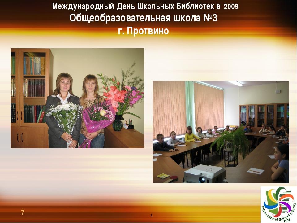 1 Международный День Школьных Библиотек в 2009 Общеобразовательная школа №3...