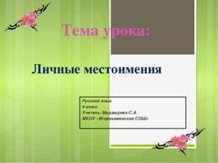 Личные местоимения Русский язык 6 класс Учитель: Медведева С.А МКОУ «Второка