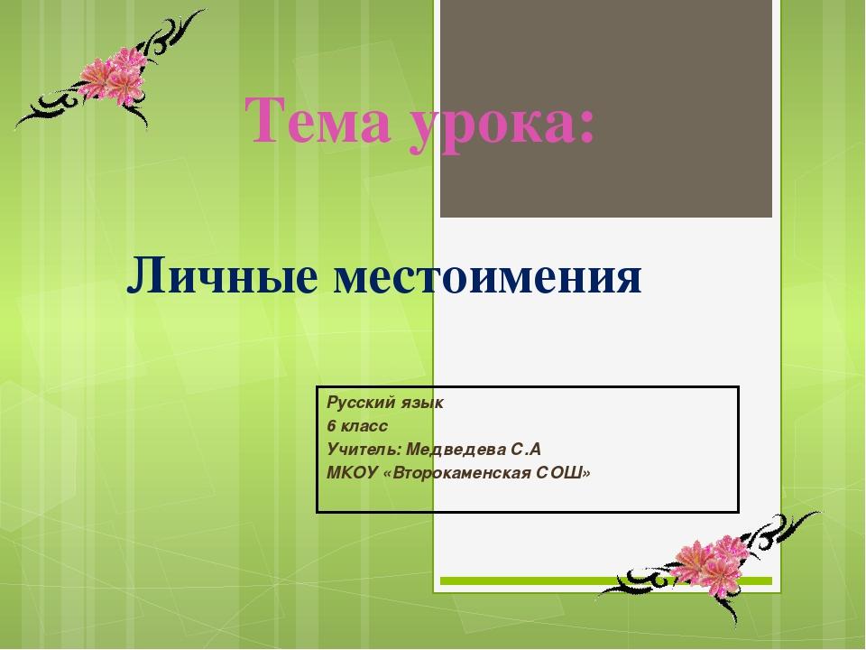Личные местоимения Русский язык 6 класс Учитель: Медведева С.А МКОУ «Второка...