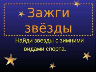 Зажги звёзды Найди звезды с зимними видами спорта.