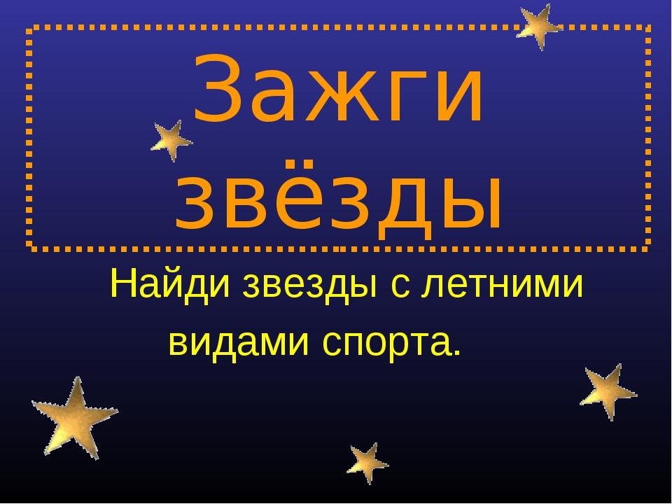 Зажги звёзды Найди звезды с летними видами спорта.