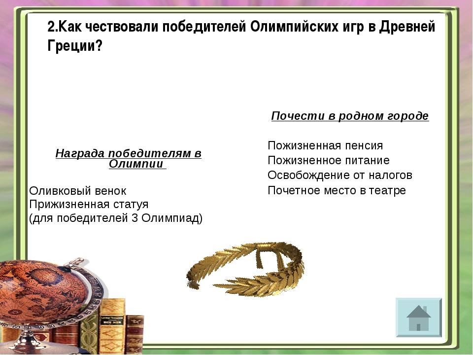 Награда победителям в Олимпии Оливковый венок Прижизненная статуя (для победи...