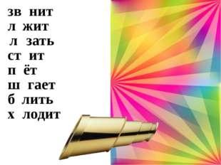 Материал подготовила учитель начальных классов высшей категории гимназии № 9