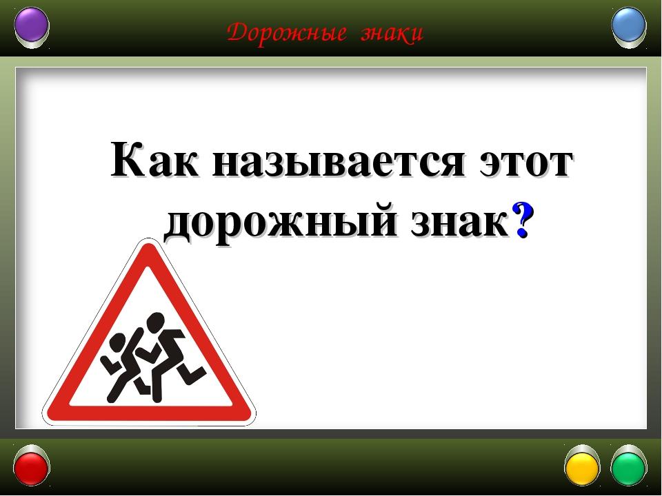 Дорожные знаки Как называется этот дорожный знак?