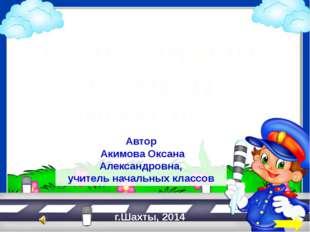 СЧАСТЛИВЫЙ СЛУЧАЙ (игра по ПДД) Автор Акимова Оксана Александровна, учитель н