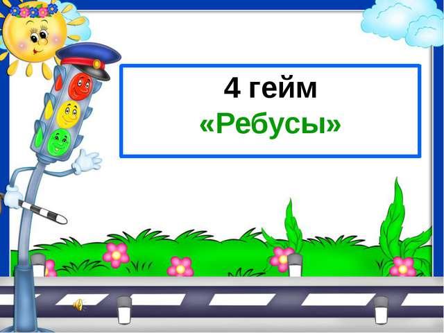 4 гейм «Ребусы»