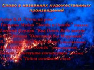 """Будов Н.И. """"Огни на реке"""" Татьяны Мейко """"Звезда и Огонёк"""" (сказка) Евгений Пе"""