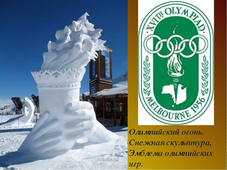 Олимпийский огонь. Снежная скульптура, Эмблема олимпийских игр.